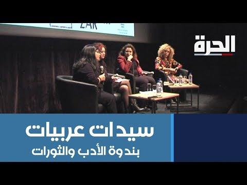 """بروكسل.. ثلاث سيدات عربيات يشاركن في ندوة """"الأدب والثورات""""  - 20:53-2019 / 10 / 11"""