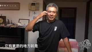 06季44集:台湾中学老师的野学理念,我们离开台湾【第六季:我们的台湾】