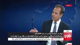 MEHWAR: Question Remains Over What Trump's Afghan Policy Will Be
