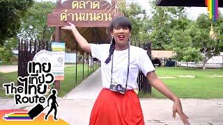 เทยเที่ยวไทย-ลองดูห๊ะ-ลองดูฮิ-ลองดูสิ-อ่ะถูกแล้ว