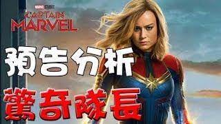 【預告分析】驚奇隊長 預告解說 彩蛋解析 萬人迷電影院 Captain Marvel trailer breakdown Easter eggs