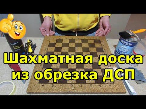Шахматная доска своими руками из ДСП