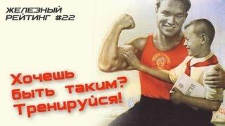 как заставить себя тренироваться? #22 ЖЕЛЕЗНЫЙ РЕЙТИНГ