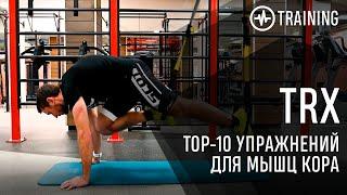 ТОП 10 Упражнений для пресса выполняемых на TRX