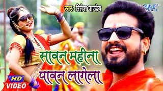 #Ritesh Pandey का धमाल मचाने वाला काँवर गीत I #Video सावन महीना पावन लागेला 2020 Bolbam Song