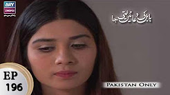 Babul Ki Duayen Leti Ja - Episode 196 - Ary Zindagi  - 2nd November 2017