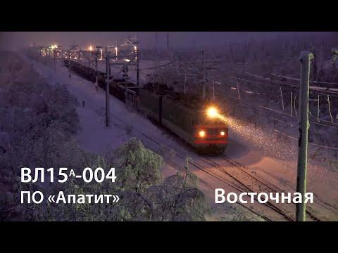 "Промтранспорт. ВЛ15А-004 (Кировск, ПО ""Апатит"") / VL15A-004 (RUS, Kirovsk, Apatite industry)"