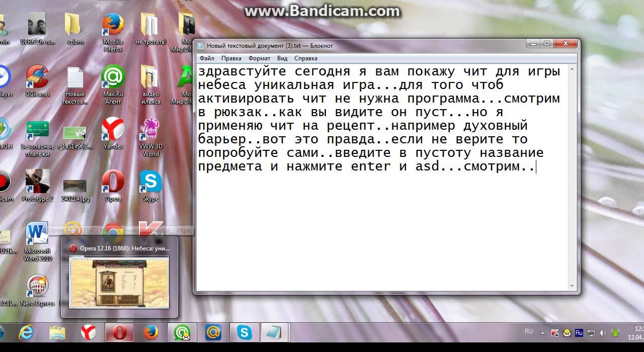 Скачать чит на Небеса в Контакте