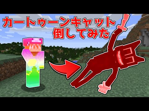 【マイクラ】クレイジーな力でカートゥーンキャット倒してみた結果!?【ゆっくり実況】