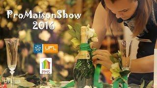 UFL на выставке подарков ProMaisonShow, 2016. Флористика, мастер-классы, цветы(Наша служба доставки цветов UFL гордится своими флористами. Именно поэтому мы ежегодно проводим мастер-клас..., 2016-04-27T08:35:31.000Z)