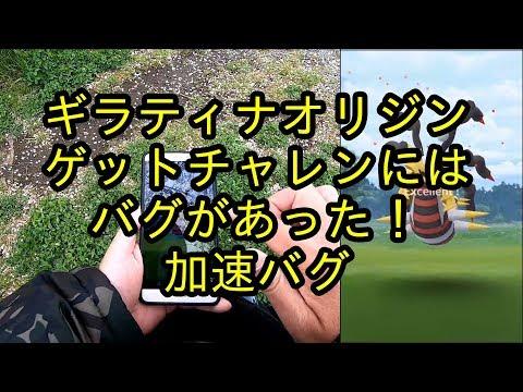 【ポケモンGO】ギラティナオリジンのゲットチャレンジにはバグがあった !