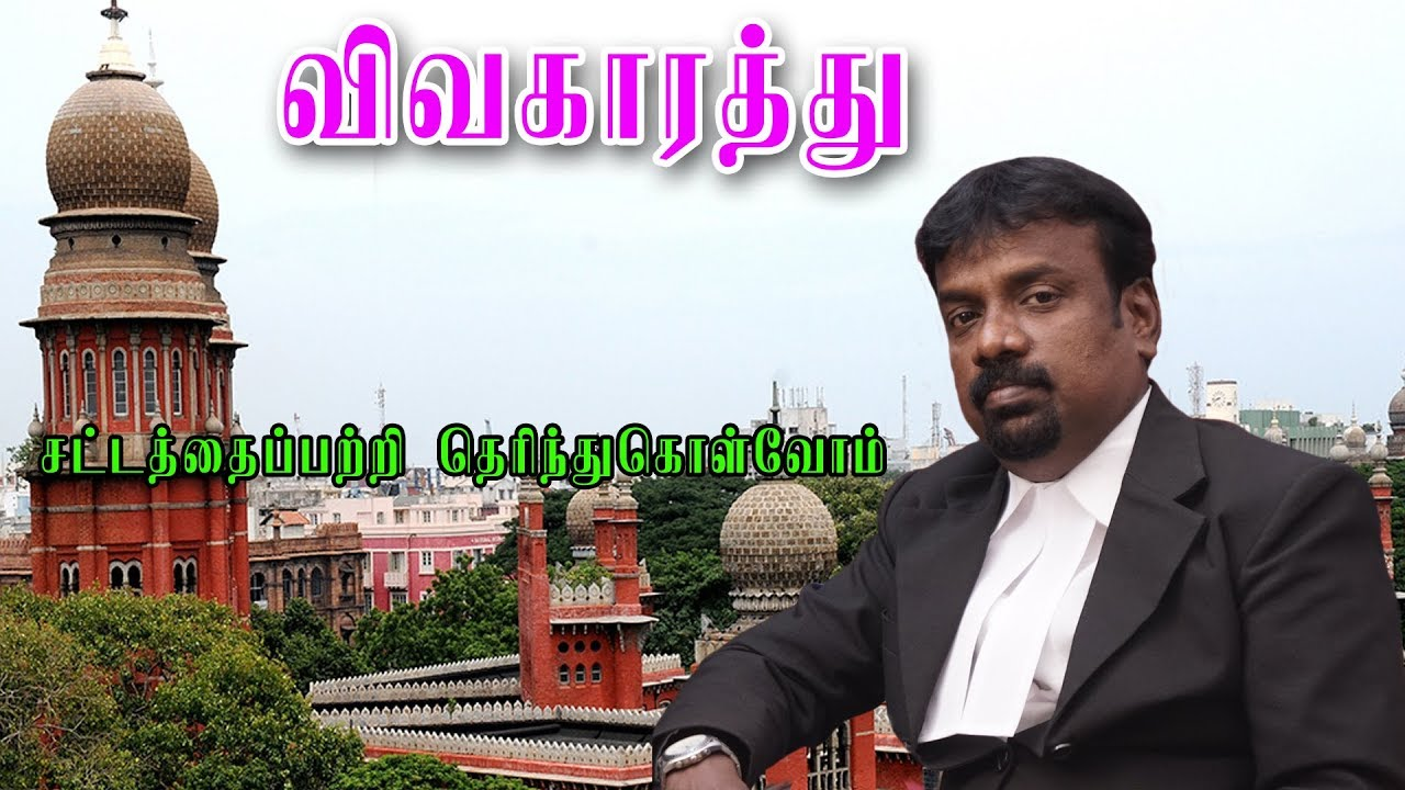Download How To Get A Divorce In India - Divorce Lawyers/Divorce laws in India/Ravi Shines Tamil