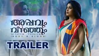 Appavum Veenjum | New Malayalam Movie Official Trailer | Ramya krishnan,Sunny Wayne