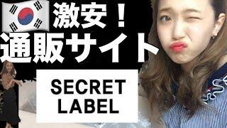 韓国の激安通販サイト見つけた!!SECRETLABEL購入品紹介!!【学生にオススメ】
