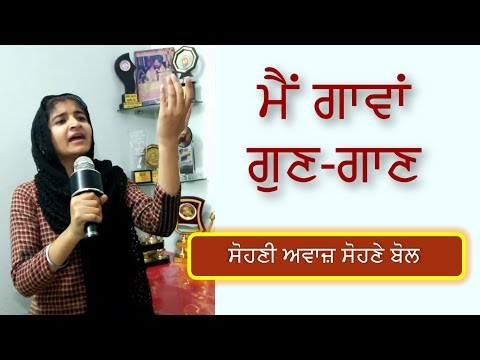 Beautiful Song By Lavleen Kaur - Dasve Pita Ji Niyare Khalsa Di Shaan