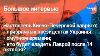 Настоятель киевской Лавры Павел о будущем Лавры, Украины и православия
