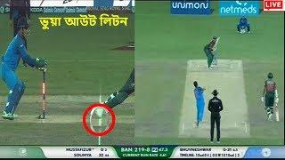 আম্পিয়ারের ভুয়া আউটে লিটনের ১২১ রানে ব্যাটিং ঝড়ে বিশাল সংগ্রহের পথে বাংলাদেশ.bangladesh vs india