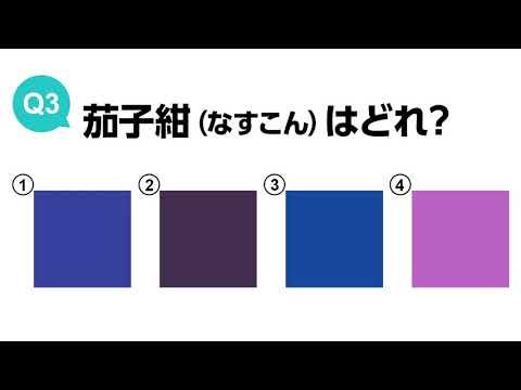 1分暗記動画 色彩#1 慣用色名①