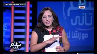 كلام تانى  رشا نبيل: تدافع عن مصطفى شحاته رئيس قطاع الأخبار على الهواء