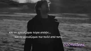 Total eclipse of the heart Bonnie Tyler (with greek subs) ♪♫•*¨*•.¸¸❤