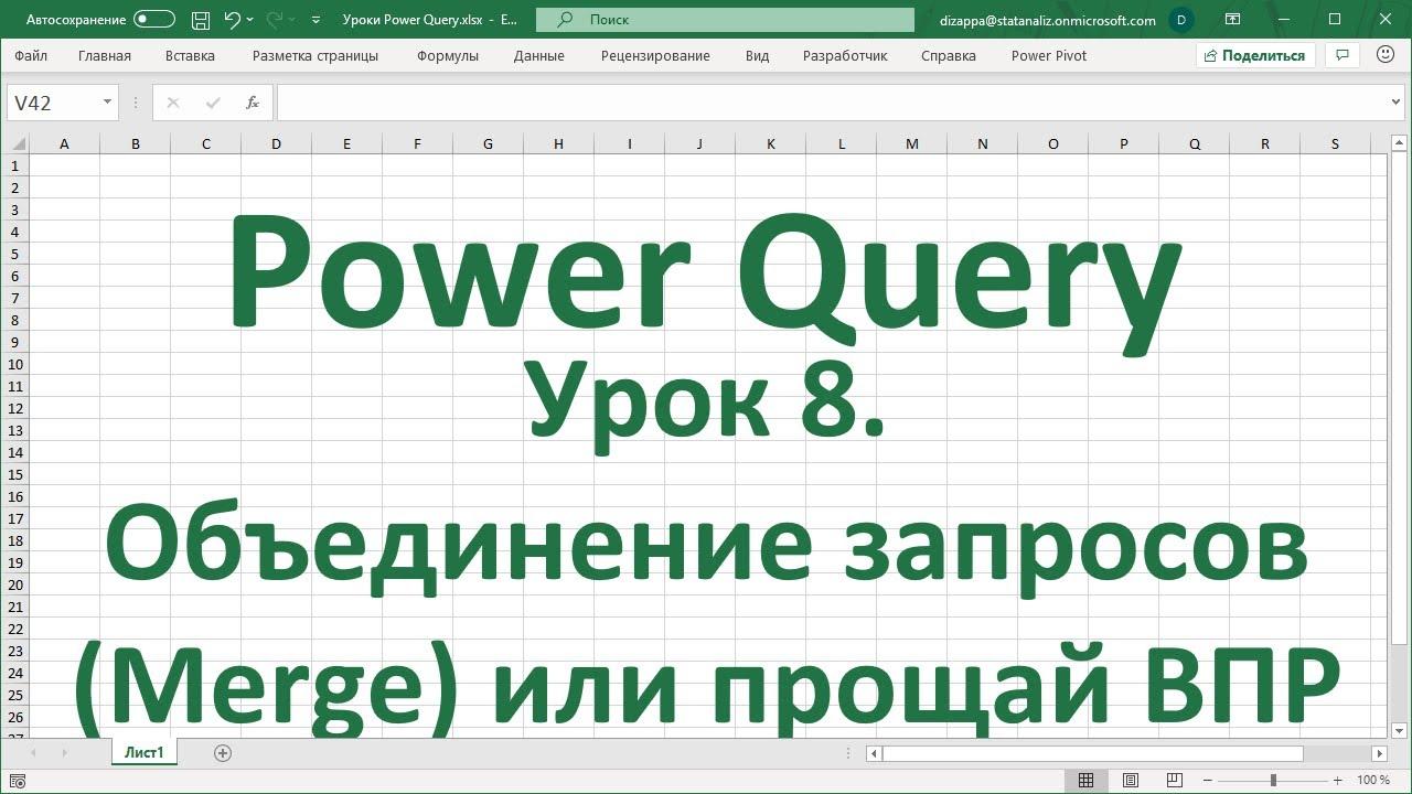 Урок 8. Объединение запросов (Merge) в Power Query или прощай ВПР