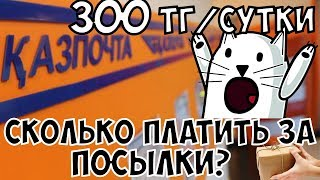видео Сколько дней хранится посылка с Алиэкспресс на почте? Сколько стоит хранение посылки на почте с Алиэкспресс?