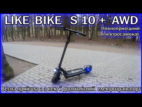 Прийшла весна Електросамокат Like Bike S 10+ AWD