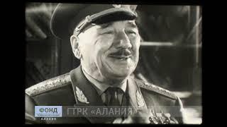 Товарищ генерал. Документальный фильм