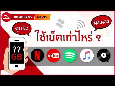 ใช้เน็ตกันไปเท่าไหร่! กับแอปดูหนัง ฟังเพลง ??? | Droidsans - วันที่ 07 Jan 2019