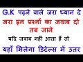 GENERAL KNOWLDGE//GK/DELHI POLICE EXAM/MP PATWARI/UPSI GK/BIHAR SI/CTET/TET/LEKHPAL/JSSC/ALL EXAM