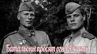 Батареи просят огня   часть 4 .Военные истории . Великой Отечественной войны .