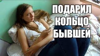 КОГДА ПОДАРИЛ ТАНЕ КОЛЬЦО С БЕЛОГО ЗОЛОТА :)