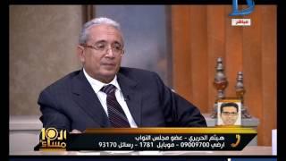 العاشرة مساء| النائب هيثم الحريري يوضح السبب الحقيقي لإحالته للجنة القيم بمجلس النواب ...