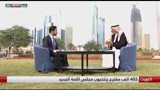 نافذة خاصة.. بدء التصويت لانتخابات مجلس الأمة الكويتي