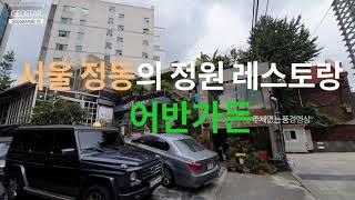 정원레스토랑 어반가든 생김새 영상(서울 중구 정동)