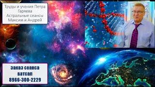 Фото 414 Труды и учения Петра Гаряева астральные сеансы Максим и Андрей