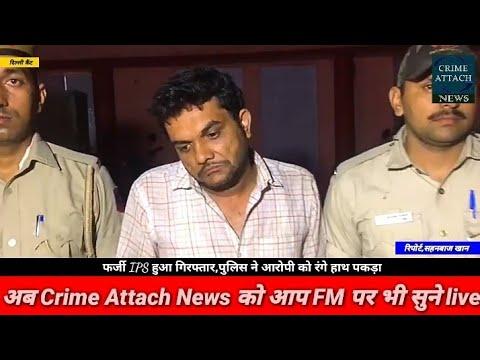 Delhi Cantt Live !! फर्जी IPS रंगे हाथों पुलिस द्वारा गिरफ्तार !! #News