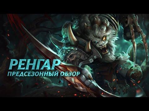 видео: Предсезон: обзор Ренгара | Игровой процесс league of legends