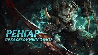 Предсезон  обзор Ренгара | Игровой процесс League of Legends