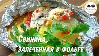 Свинина в духовке  Мясо с овощами запеченное в фольге  Pork in foil in the oven