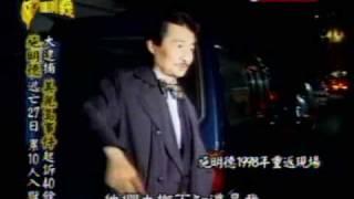 台灣演義:美麗島事件(3/5) 20091206