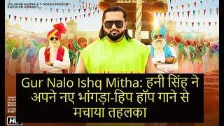 Gur Nalo Ishq Mitha: हनी सिंह ने अपने नए भांगड़ा-हिप हॉप गाने से मचाया तहलका