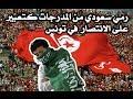 الجماهير التونسية جهزت سعوديا لرميه مجددا من المدرجات في حالة الفوز على الكاميرون!!.