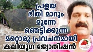 പ്രളയം മുന്നേ പ്രവചിച്ച ജ്യോത്സന്റെ ഞെട്ടിക്കുന്ന പുതിയ പ്രവചനം Astrologer Prediction Kerala Flood thumbnail
