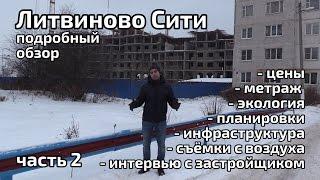 видео ЖК Новые Островцы - цены, планировки квартир, расположение и отзывы