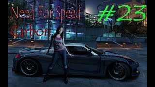 Need for Speed: Carbon #23 [ОТЛИЧНАЯ ТАЧКА]