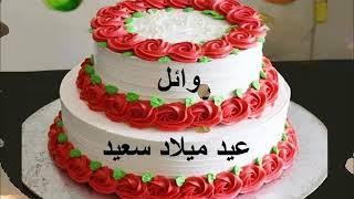 عيد ميلاد سعيد يا أحلى وائل فى الدنيا Youtube