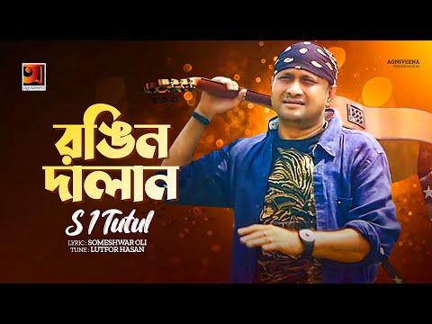 Folk Bangla Song 2018 | Rongin Dalan | by S I Tutul | Official Lyrical Video