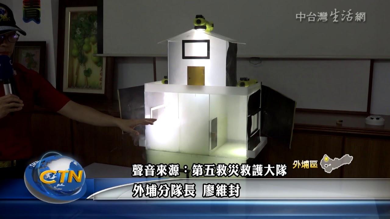 自製濃煙模型屋 宣導防火知識 - YouTube