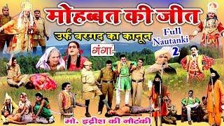 Mohobbat Ki Jeet Urf Bargad Ka Kanoon - FULL Nautanki 2 - Bhatnausa Ki Nautanki | Md Idrish